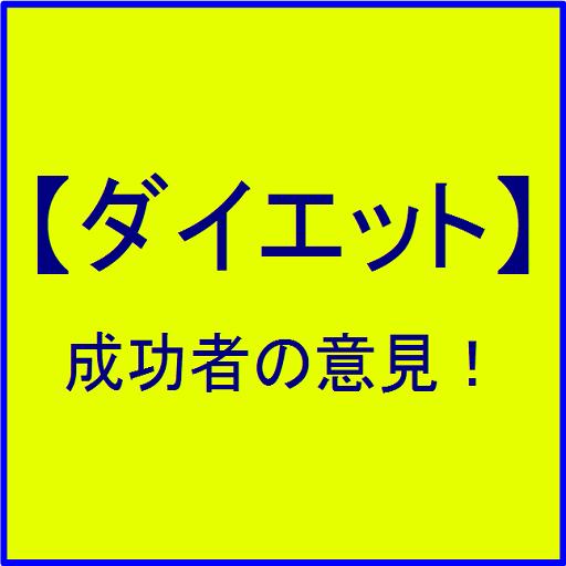 【ダイエット】成功者の意見