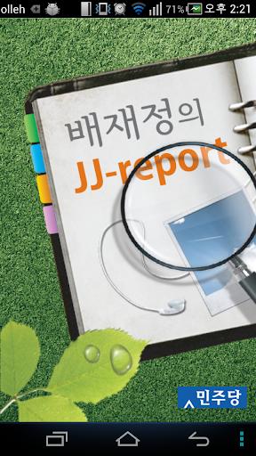 민주당 대변인 국회의원 배재정 JJ-Report