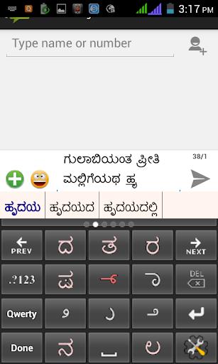 Kannada PaninKeypad PRO