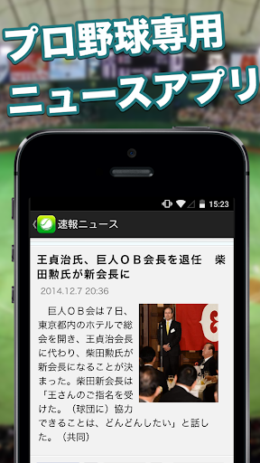 プロ野球ニュース!
