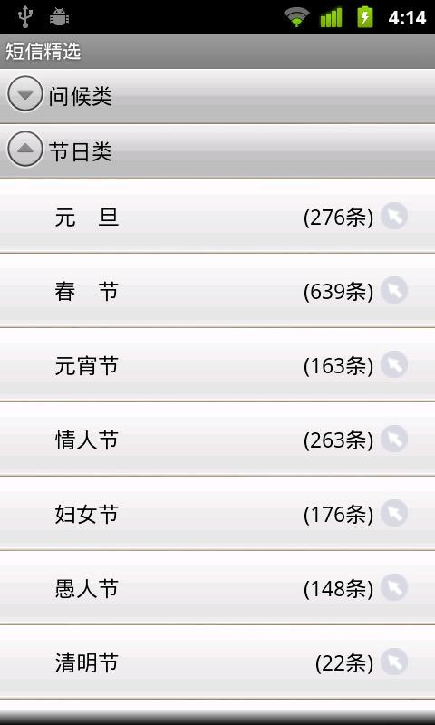 短信精选 - screenshot