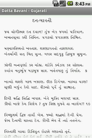 Datta Bavani - Gujarati