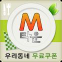 우리동네무료할인쿠폰-엠타운-토탈지역정보(맛집정보) logo