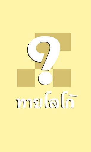 pic logo quiz ทายโลโก้