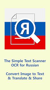 文本掃描儀俄羅斯(OCR)