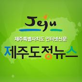 제주도정뉴스
