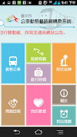 Screenshot of iTravel_台中