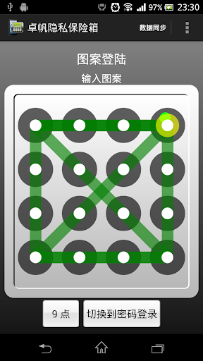 玩工具App 卓帆隱私保險箱免費 APP試玩