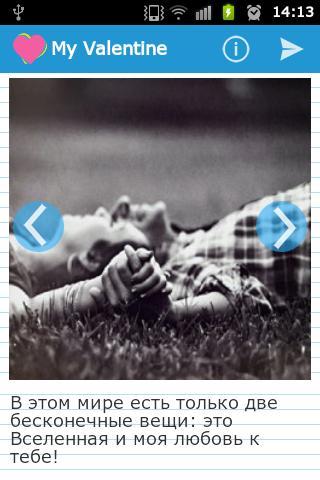 玩免費娛樂APP|下載My Valentine app不用錢|硬是要APP