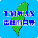 台灣即時電視節目表 icon
