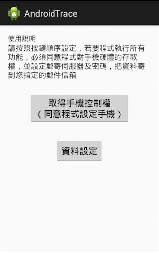 追蹤大師備份端 AndroidTrace