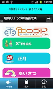 Free 声優ボイススタンプ 雨色ココア編 APK for Android