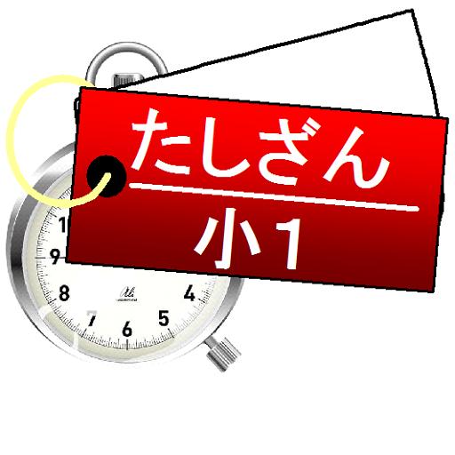 教育の計算カード(小1用) LOGO-記事Game