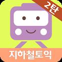 지하철토익 2탄 - Part 5 icon