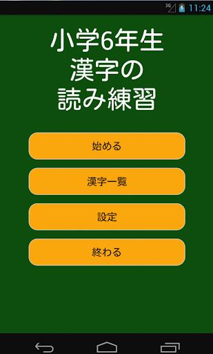 小学6年生漢字の読み練習