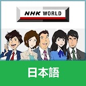 Learn Japanese NHK WORLD