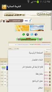 الخيمة العمانية - screenshot thumbnail