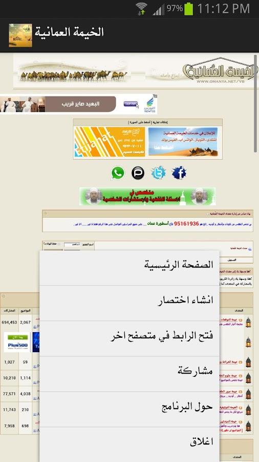 الخيمة العمانية - screenshot