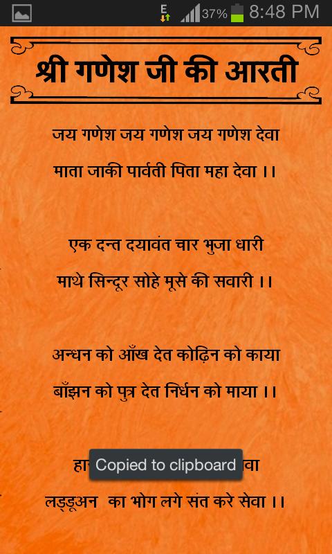 sunderkand lyrics in hindi pdf download