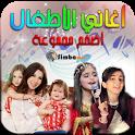 اغاني الاطفال -المجموعة الأضخم icon