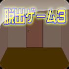脱出ゲーム3 icon