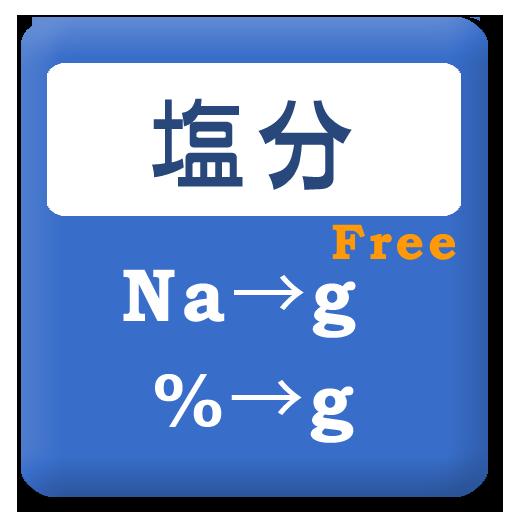 塩分計算機Free 健康 App LOGO-APP試玩