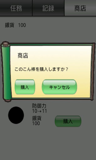 【免費街機App】鬼-APP點子