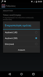 Offline English Greek Dict.- screenshot thumbnail