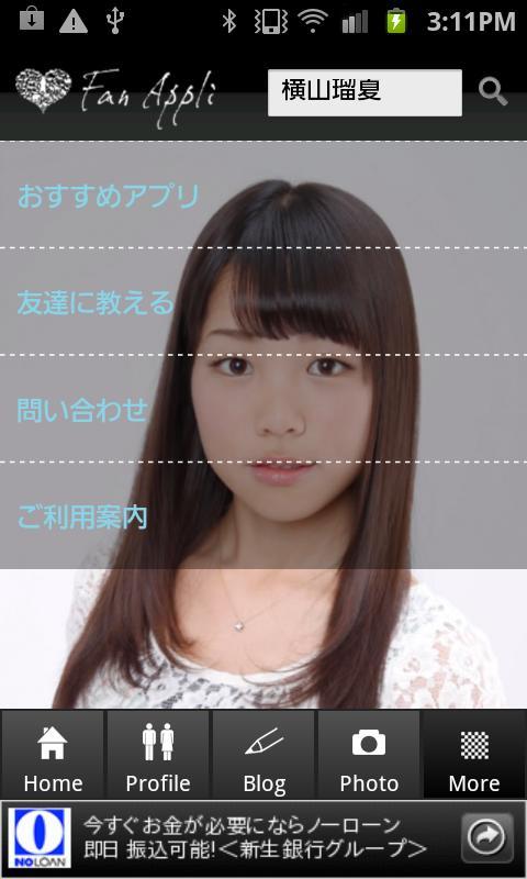 横山瑠夏公式ファンアプリ - screenshot