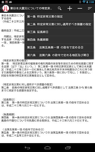免費書籍App|法令データビューワー|阿達玩APP