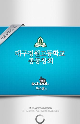 대구경원고등학교 총동창회