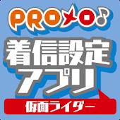 PROメロ♪仮面ライダー 着信設定アプリ