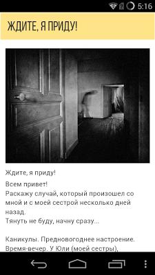 Ужастики на ночь. Страшилки - screenshot