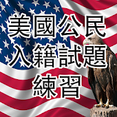 US Citizenship Test(Chinese M)