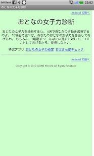 おとなの女子力診断- screenshot thumbnail