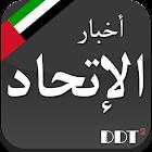 أخبار الإتحاد Ittihad News icon