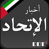 أخبار الإتحاد Ittihad News