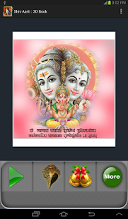 Shiv Aarti : 3D Book- screenshot thumbnail