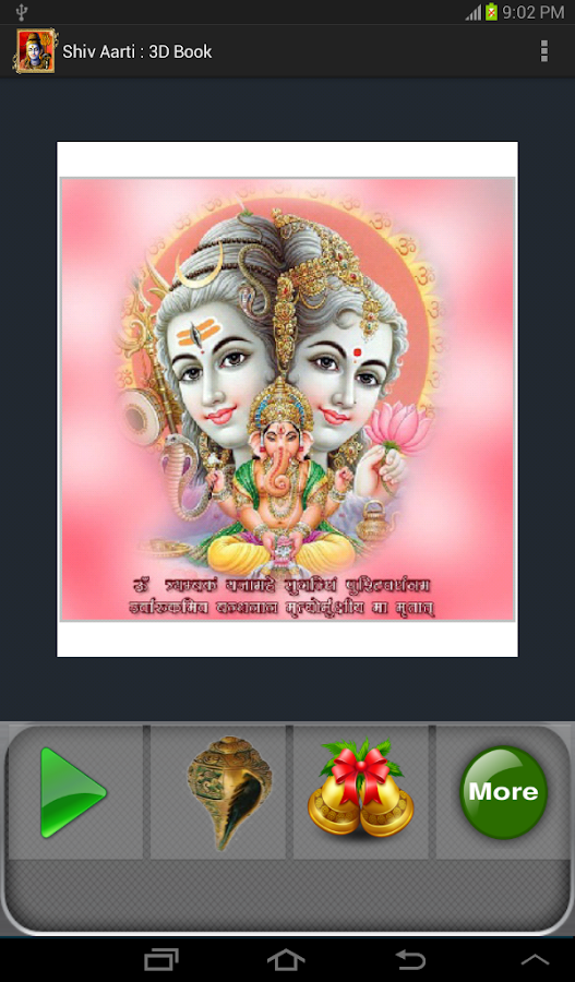 Shiv Aarti : 3D Book - screenshot