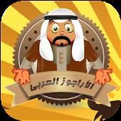 Arabian Aragoz الاراجوز العربي