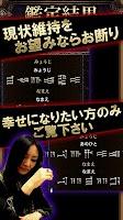 Screenshot of 悪用厳禁◆現実100%名前占い【シュメール呪占】
