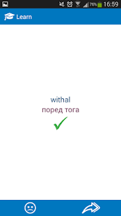 Serbian - English dictionary- screenshot thumbnail