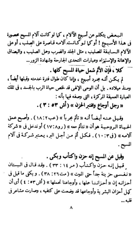 Covenant Thursday Arabic - screenshot