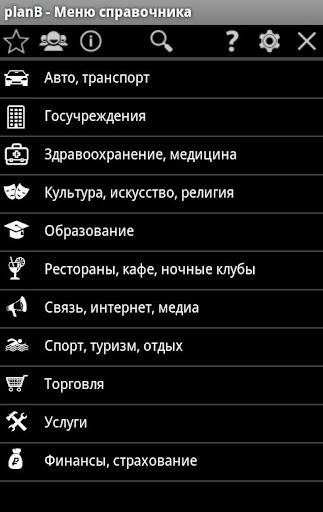 planB - справочник г.Балаково