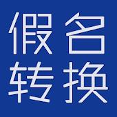 日语假名转换