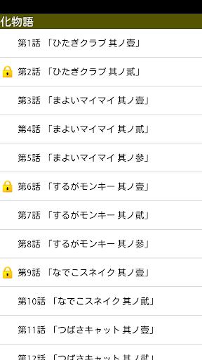 化物語 【アニメ全話】