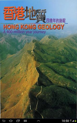 HKGeology:香港地質