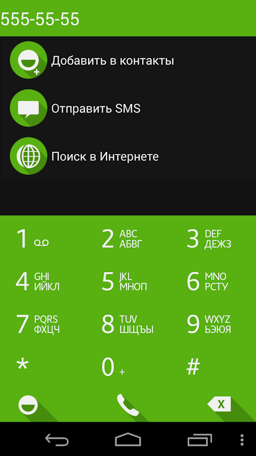 ExDialer Theme FlatOGreen- screenshot