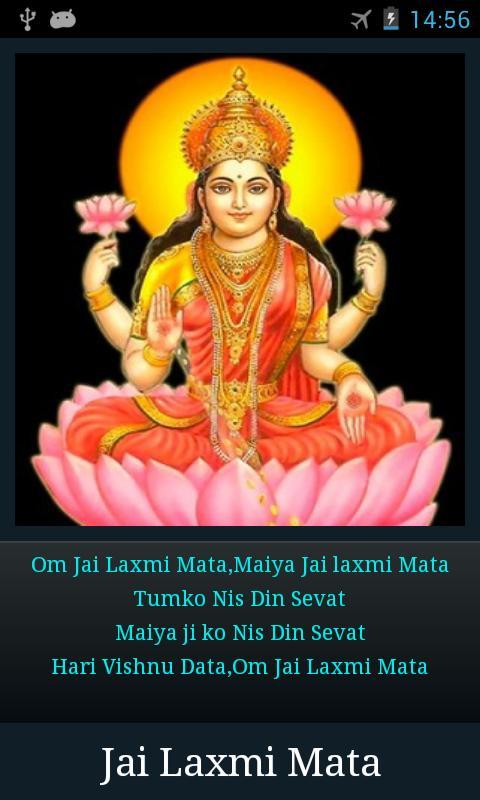 Laxmi Aarti-Om Jai Laxmi Mata- screenshot