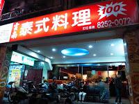 泰王泰式主題餐廳